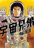 宇宙兄弟 オールカラー版(26) (モーニングコミックス)