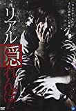 リアル隠れんぼ[DVD]