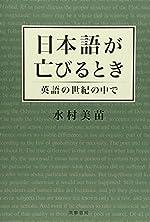 日本語が亡びるとき―英語の世紀の中で