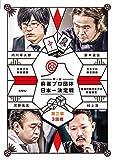 麻雀プロ団体日本一決定戦 第3節 3回戦 [DVD]