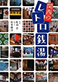 関西のレトロ銭湯