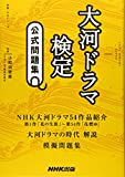 大河ドラマ検定 公式問題集 (教養・文化シリ...