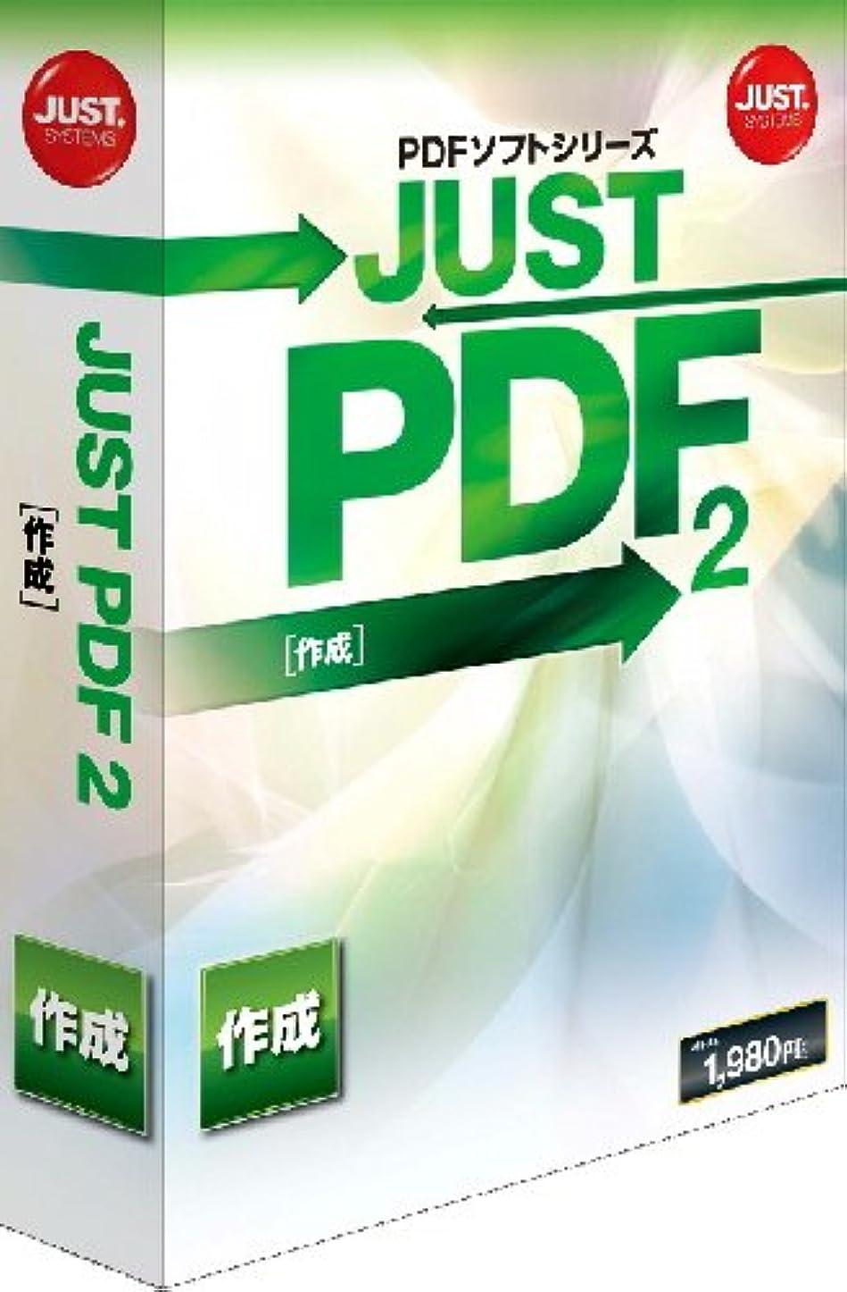 道路トレーダー耐久JUST PDF 2 [作成] 通常版