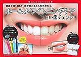 ホームホワイトニングケアで白い歯チェンジ! ! ([バラエティ])