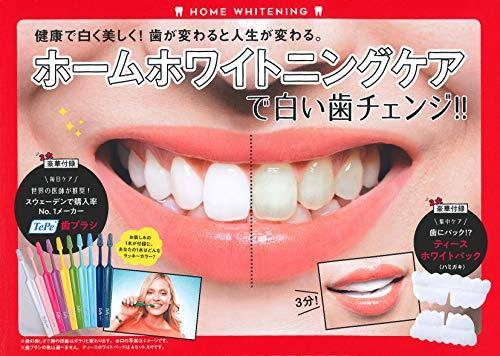ホームホワイトニングケアで白い歯チェンジ! ! ([バラエテ...