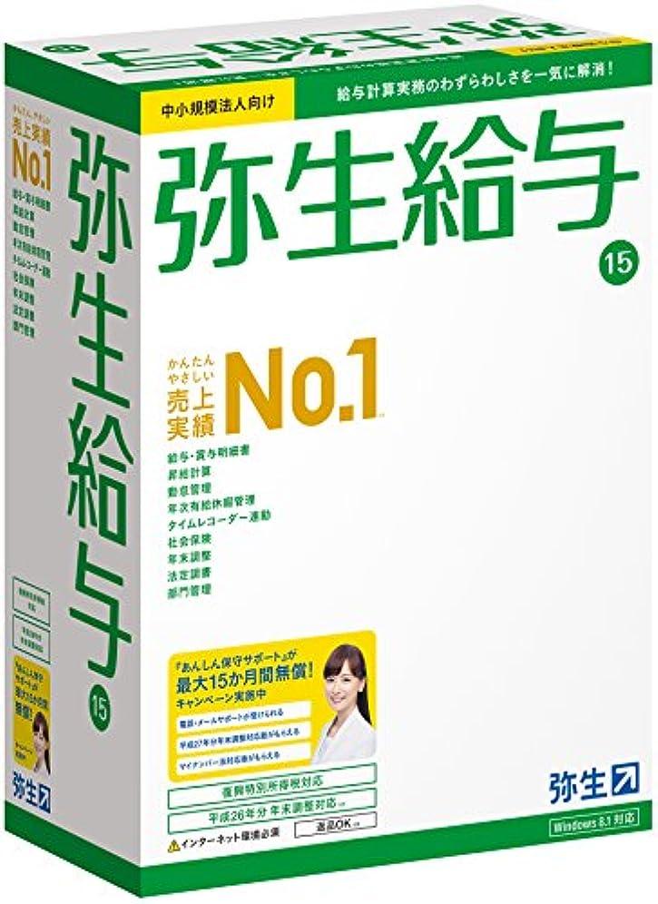 香水記念エアコン【旧商品】弥生給与 15