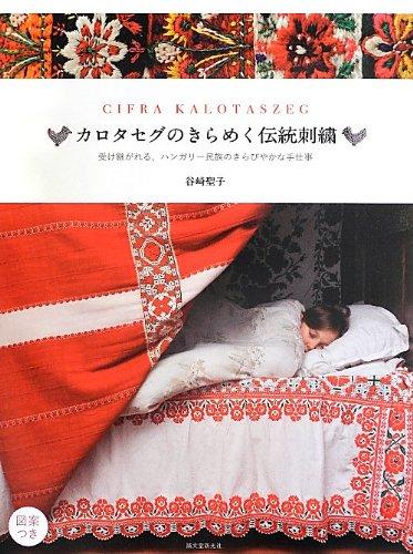 カロタセグのきらめく伝統刺繍: 受け継がれる、ハンガリー民族のきらびやかな手仕事の詳細を見る