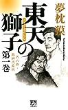 東天の獅子 天の巻・嘉納流柔術 第一巻 (フタバノベルス)