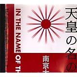 天皇の名のもとに 南京大虐殺の真実 [DVD]