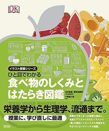 ひと目でわかる食べ物のしくみとはたらき図鑑 (イラスト授業シリーズ)