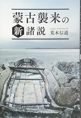 蒙古襲来の新諸説