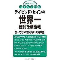 デイビッド・セインの世界一便利な単語帳 (気がつけばバイリンガルシリーズ)