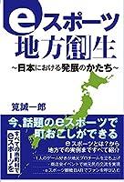 eスポーツ地方創生 ~日本における発展のかたち~