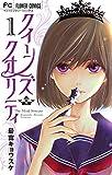 クイーンズ・クオリティ (1) (Betsucomiフラワーコミックス)