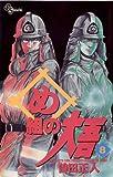 め組の大吾(8) (少年サンデーコミックス)