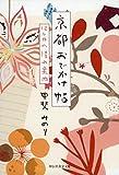 京都おでかけ帖 12ヶ月の憧れ案内 (祥伝社黄金文庫) 画像
