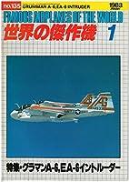 傑作世界の傑作機135特集=グラマンA-6,EA-6イントルダー(中古)機