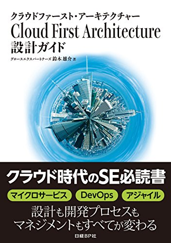 Cloud First Architecture 設計ガイド(日経BP Next ICT選書)の詳細を見る