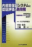 内部質保証システムと認証評価の新段階 ─大学基準協会「内部質保証ハンドブック」を読み解く