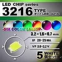 3216 SMD LED チップ ホワイト 5個セット 打ち替え