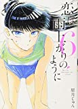 恋は雨上がりのように 6 (ビッグコミックス)