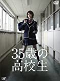 35歳の高校生 DVD-BOX[DVD]