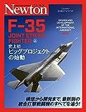 F-35 JOINT STRIKE FIGHTER:上巻