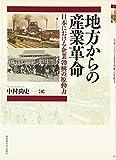 地方からの産業革命 -日本における企業勃興の原動力-