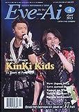 Eye-Ai 2013年4月 表紙 KinKi Kids -