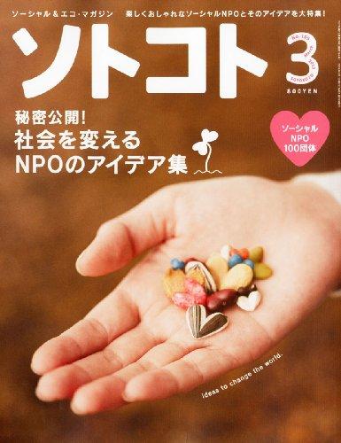 SOTOKOTO (ソトコト) 2013年 03月号 [雑誌]の詳細を見る