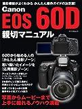 Canon EOS 60D 親切マニュアル (マイコミムック) (MYCOMムック)
