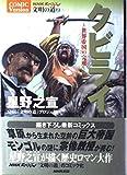クビライ -世界帝国の完成- / 星野 之宣 のシリーズ情報を見る