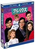 フルハウス〈サード〉セット1 [DVD]