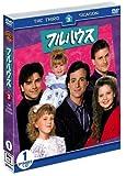 フルハウス 3rdシーズン 前半セット (1~12話収録・3枚組) [DVD] 画像