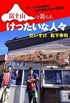 [だいすけ, 松下 幸司]の富士山で暮らす、けったいな人々 だいすけ&幸司の山小屋住み込み奮戦記 (扶桑社BOOKS)