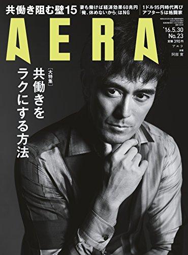 AERA 2016年 5/30 号 [雑誌]の詳細を見る