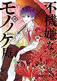 不機嫌なモノノケ庵(12) (ガンガンコミックスONLINE)