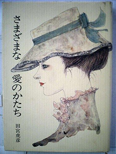 さまざまな愛のかたち (1985年)