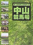ザ・ドラマティックステージ 中山競馬場 [DVD]