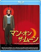 マン・オン・ザ・ムーン [Blu-ray]
