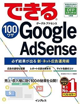 [染谷 昌利, できるシリーズ編集部]のできる100ワザ Google AdSense 必ず結果が出る新・ネット広告運用術 できる100ワザシリーズ