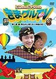 ヒロちゃんヒャダちゃん きまグルTV 第二章 時、限られし者たち~沖縄の章~ [DVD]