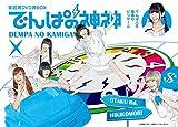 でんぱの神神DVD 神BOXビリテン