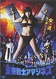 未来戦士アマゾネス[DVD]