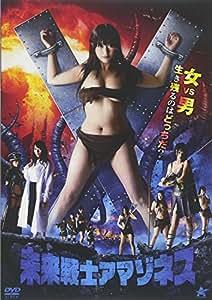未来戦士アマゾネス [DVD]