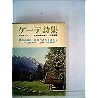 ゲーテ詩集 (1967年) (世界の名詩集〈1〉)