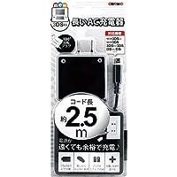 ALLONE(アローン) Nintendo new 3DS 用 長いAC充電器 スイングプラグ ケーブル 日本メーカー…