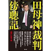 田母神裁判傍聴記 (青林堂ビジュアル)
