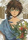 5人の王 1 (Dariaコミックス)