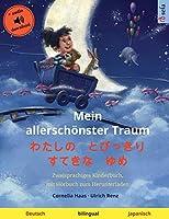 Mein allerschoenster Traum - わたしの とびっきり すてきな ゆめ (Deutsch - Japanisch): Zweisprachiges Kinderbuch, mit Hoerbuch zum Herunterladen (Sefa Bilinguale Bilderbuecher)